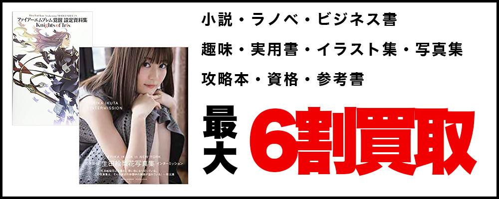 本の買取1冊10円~