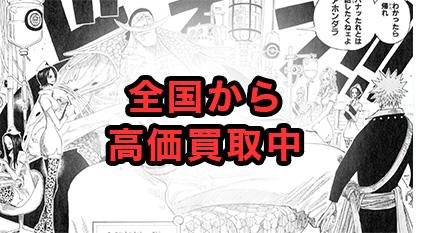 漫画・書籍・本を全国から高価買取中!