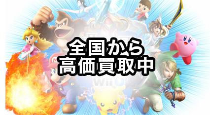 ゲーム機・ゲームソフト高価買取中!