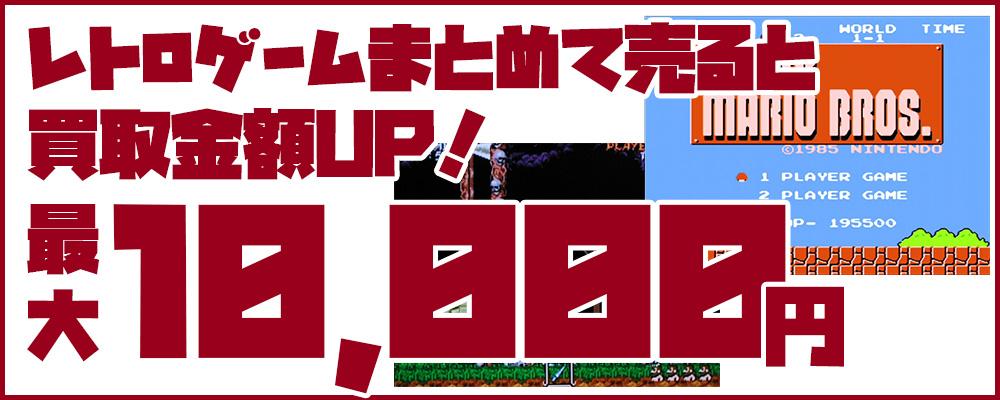 レトロゲームまとめて売ると最大1万円UP