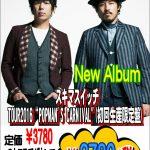 スキマスイッチ NewAlbum