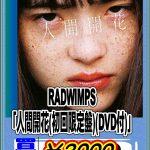 RADWINPS 人間開花 買取