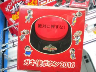 ガキ使ボタン(全1種)
