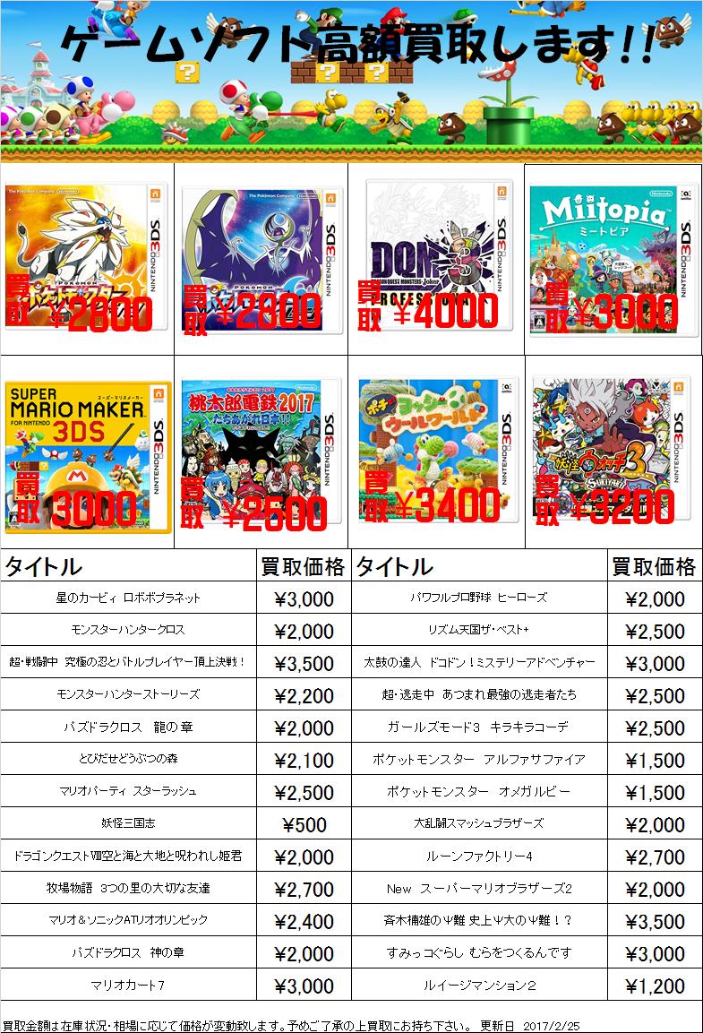 3DSゲーム 買取