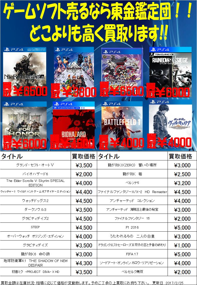 PS4ゲーム 買取