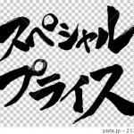【コミック】すぺしゃるぷらいす!【セット】