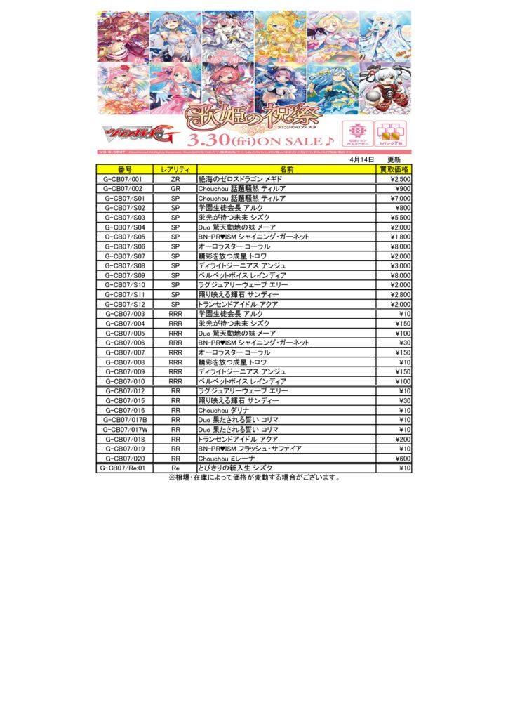 新作☆歌姫の祝祭0414のサムネイル