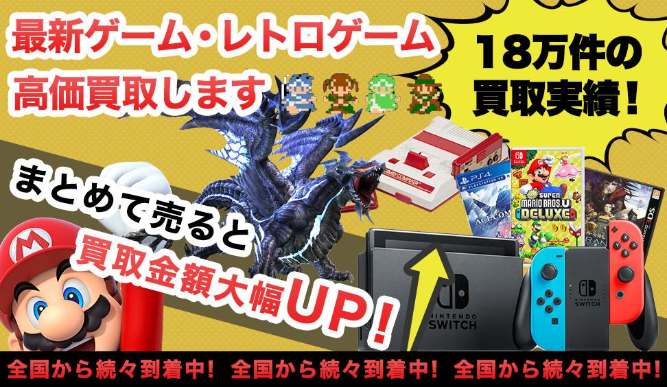 最新ゲームからレトロゲームまで高価買取中!
