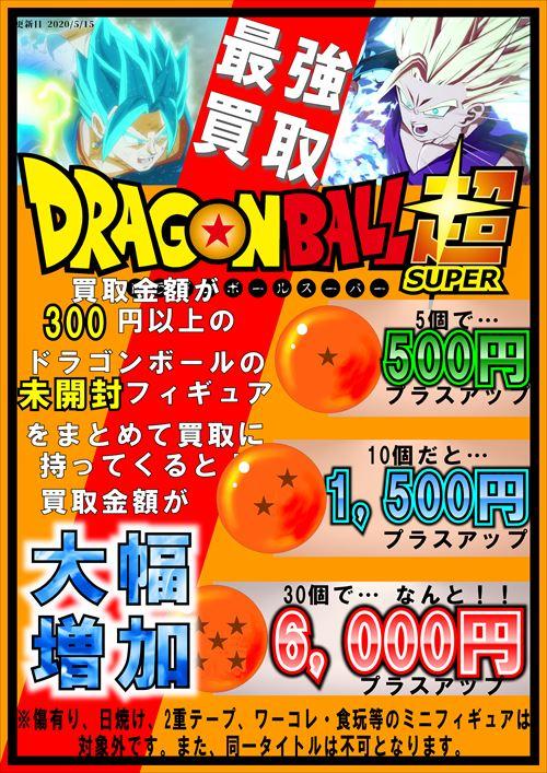 ドラゴンボールフィギュア買取プラスアップキャンペーン
